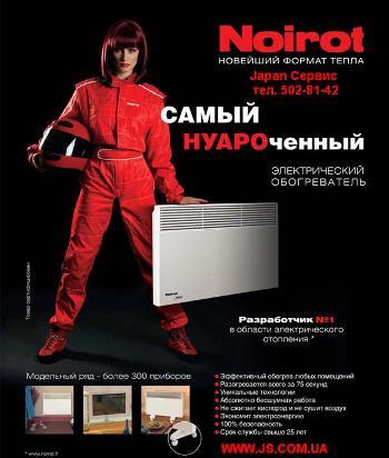 Электрические обогреватели: конвекторы, тепловентиляторы, масляные радиаторы, инфракрасные обогреватели